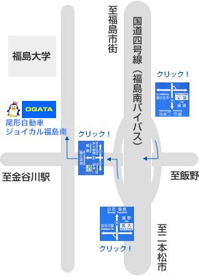 尾形自動車マップ