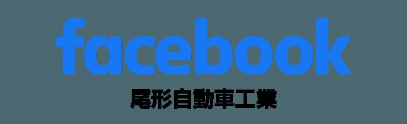 尾形自動車 facebook page