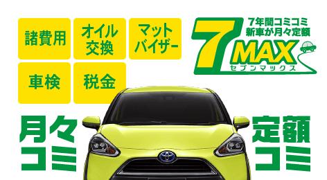 マットバイザー・税金・車検・オイル交換・諸費用コミコミ