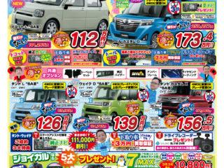 DAIHATSU「新型車トコット発売&トール大人気フェア」 有限会社尾形自動車工業
