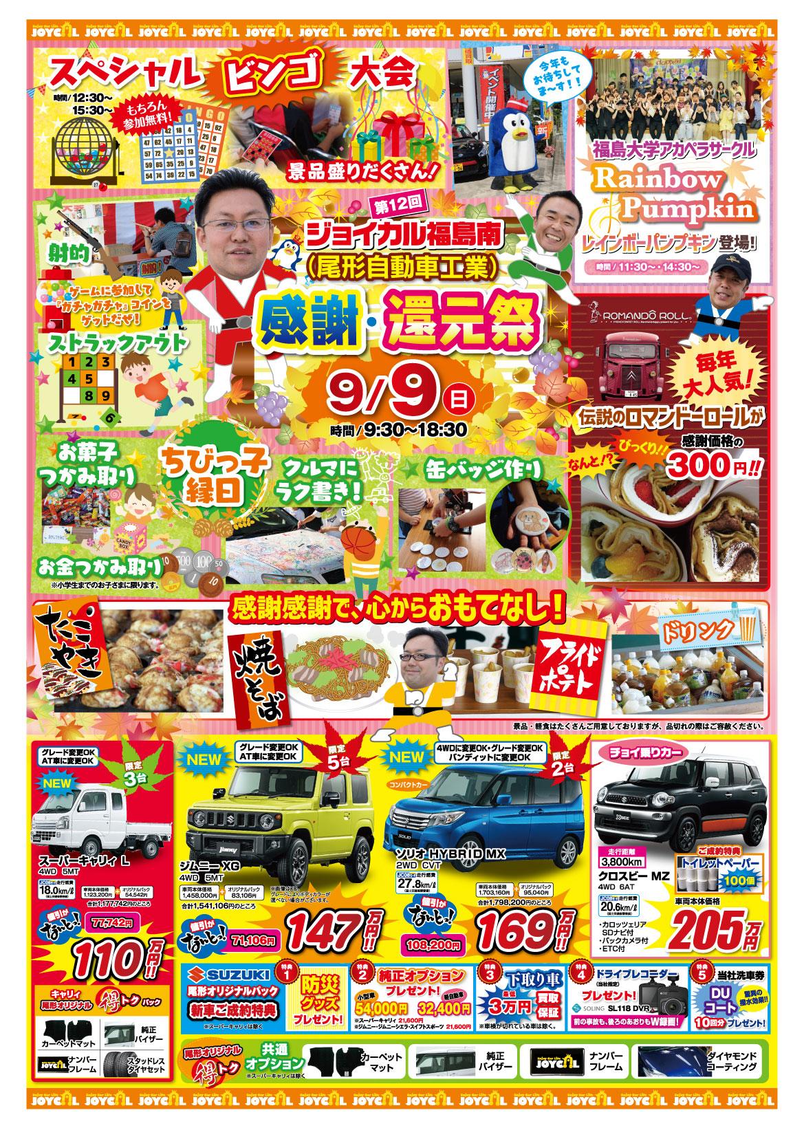 【第12回 感謝・還元祭】 有限会社尾形自動車工業