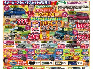 イベント【スタッドレスタイヤ早期予約会】 有限会社尾形自動車工業