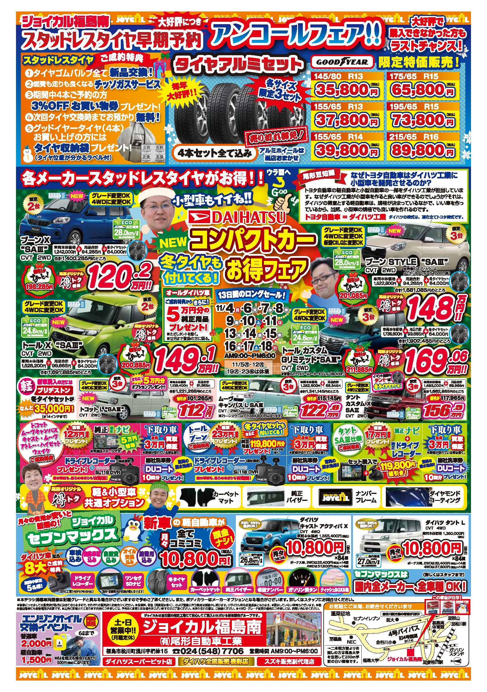 大好評アンコールイベント!!【スタッドレスタイヤ予約会】 有限会社尾形自動車工業