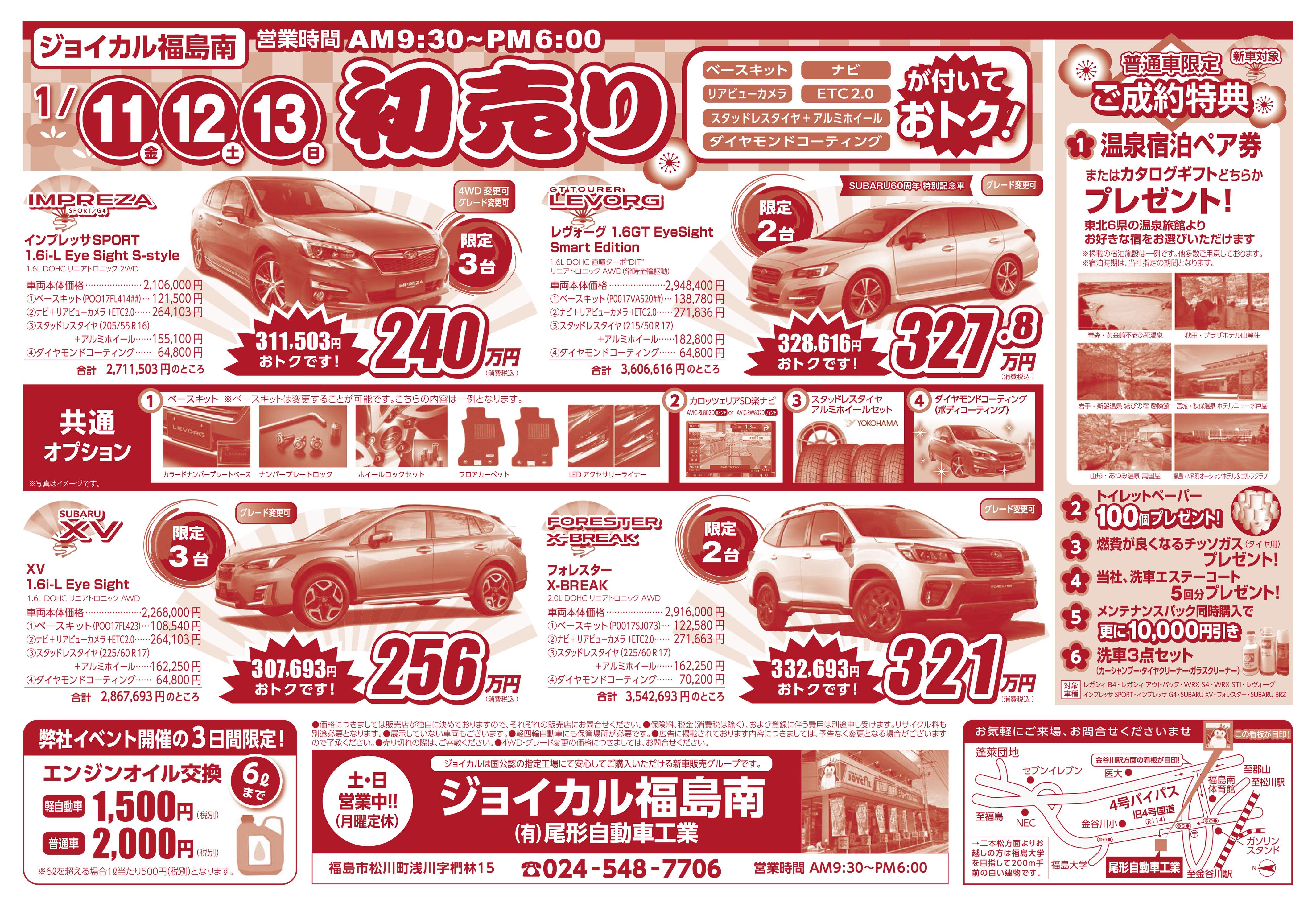 1/11・12・13 初売り 有限会社尾形自動車工業