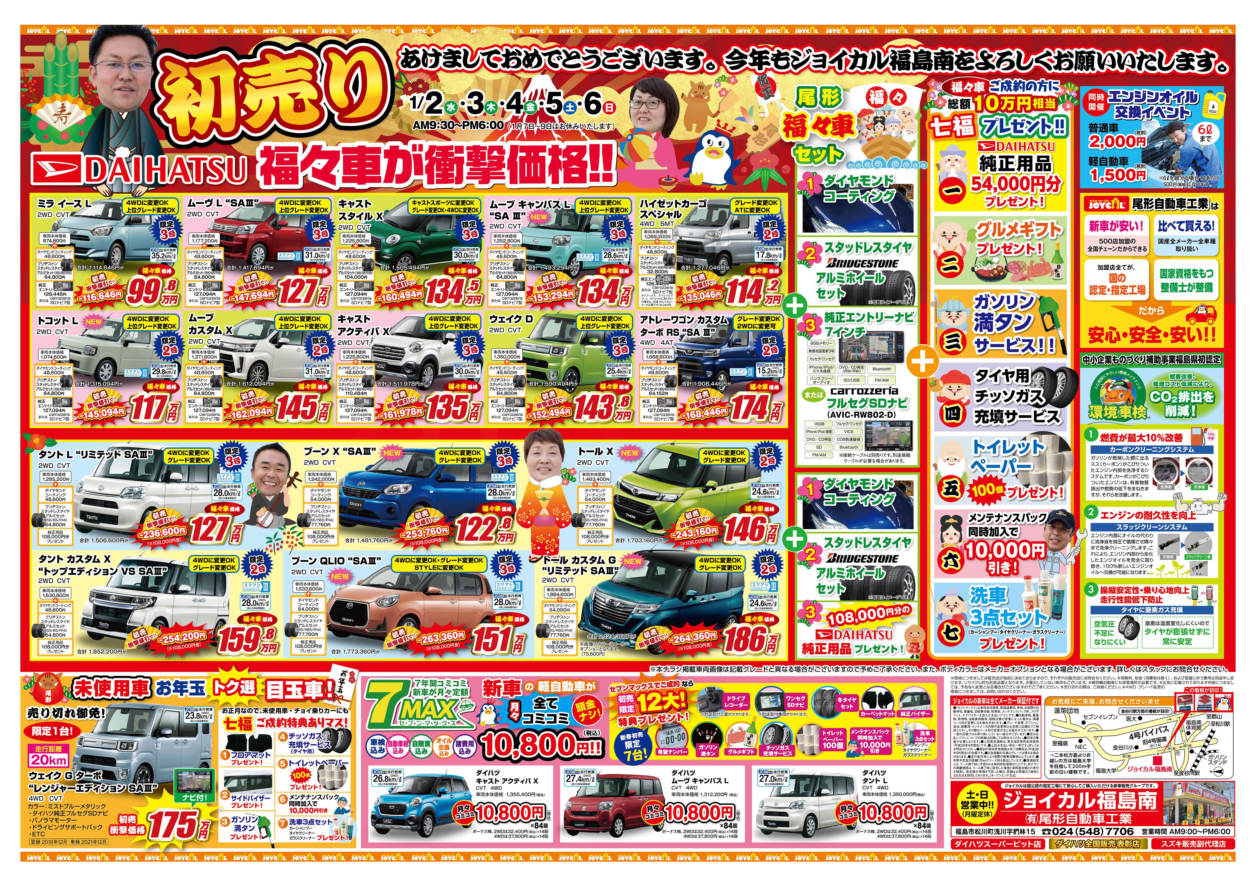 初売り1/2・3・4・5・6 福々車が衝撃価格!! 有限会社尾形自動車工業