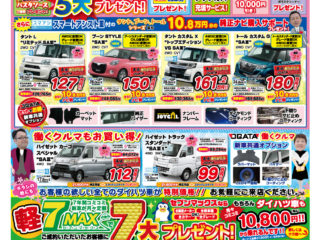 平成ありがとう!フェア開催 8日間 有限会社尾形自動車工業