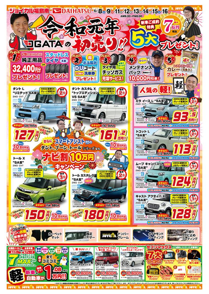 令和元年の初売り!! 開催 有限会社尾形自動車工業