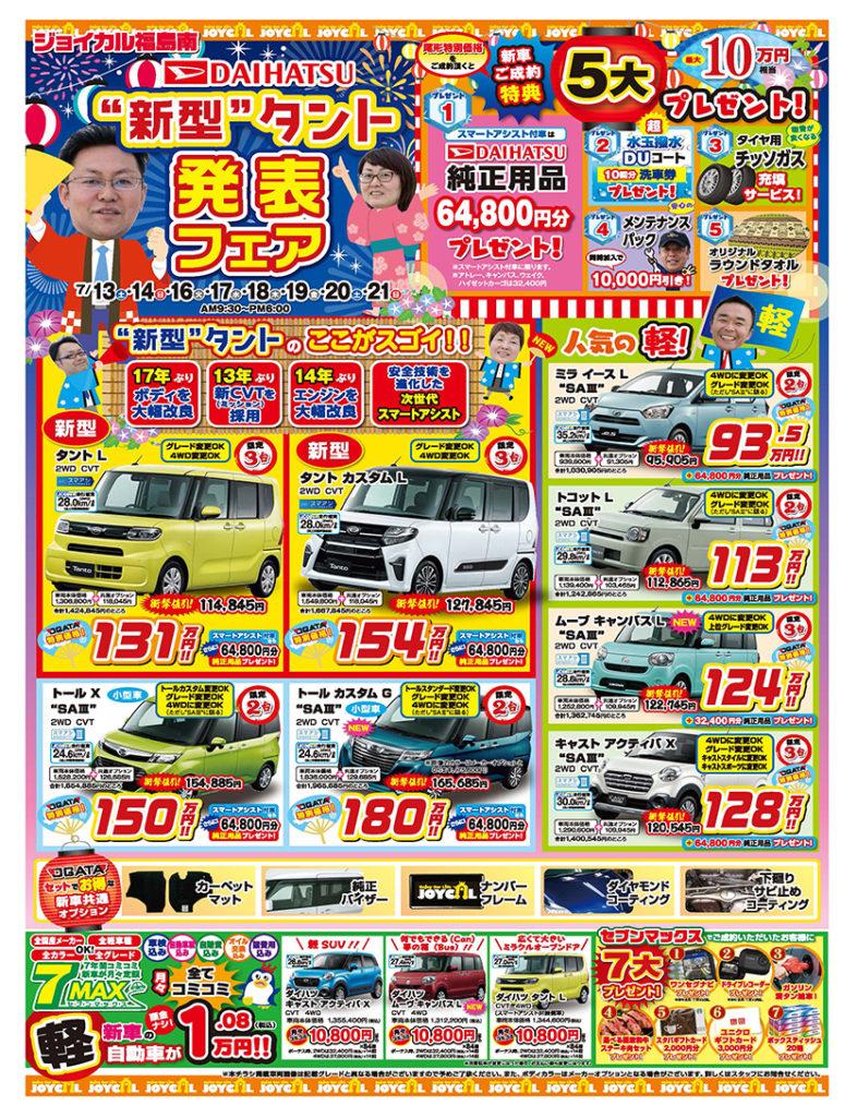 新型タント発表フェア 増税前に乗るなら今でしょう 有限会社尾形自動車工業