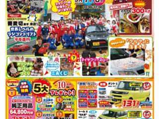 第13回お客様感謝・還元祭 開催 有限会社尾形自動車工業