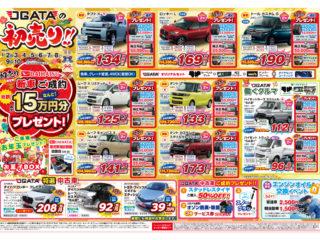 令和3年OGATAの初売り!最大15万円分のプレゼント!